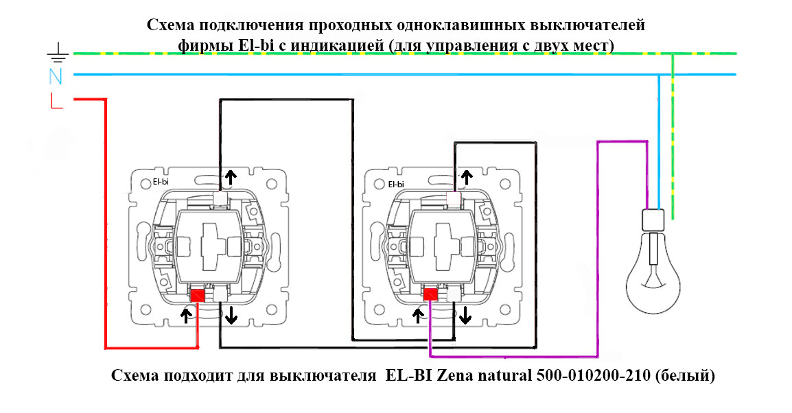 Схема расключения одноклавишного проходного выключателя