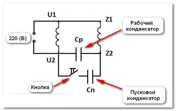 Схема включения электродвигателя через конденсатор