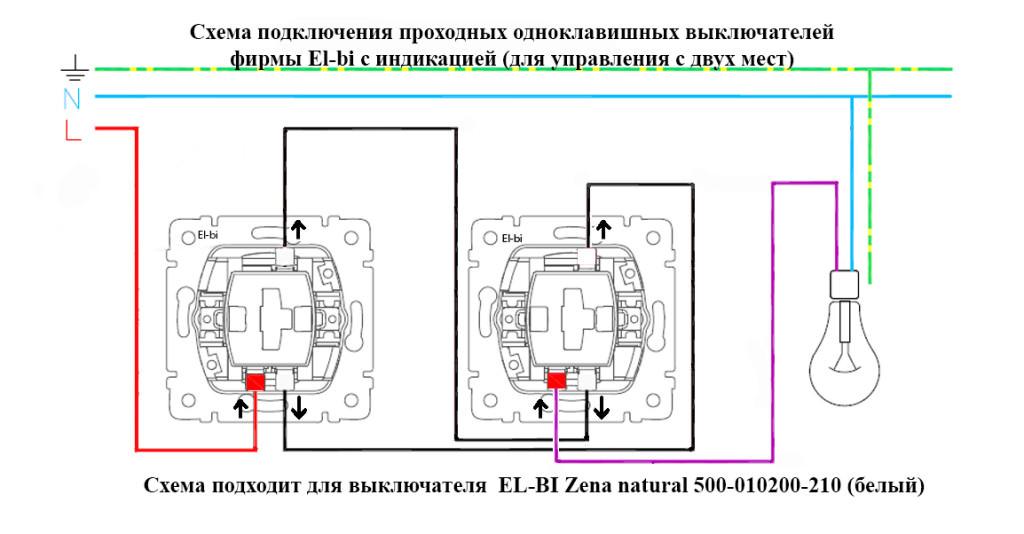схема подключения одноклавишных выключателей из двух точек