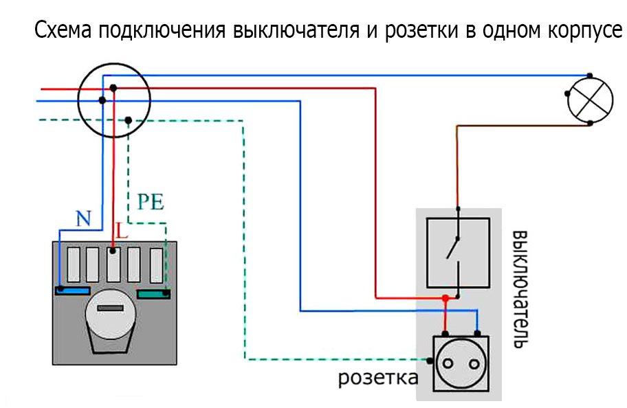 схема подключения выключателя и розетки в одном корпусе